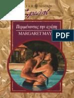 Περιμενοντασ Την Αγαπη Mayo Margaret
