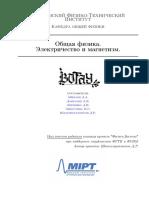 BOTAY_ELECTRICHESTVO.pdf