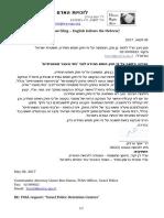 2017-05-08 Israel Police
