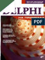 В.Пестриков А.Маслобоев - Delphi На Примерах