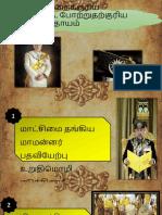 மரியாதைக்குரிய சடங்கு, போற்றுதற்குரிய சம்பிரதாயம்