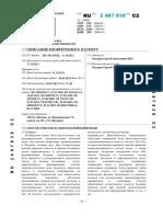 patent-2487838