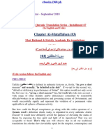 Thematic Translation Installment 67 Chapter Al-Mutaffafeen (83) by Aurangzaib Yousufzai