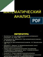 LEK_1_4_predel_posledovatelnosti.pdf