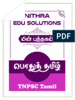 01 Gen Tamil