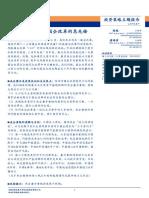 徐彪20150807央企兼并重组-国企改革的急先锋