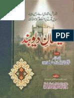 Faizan e Deoband by Allamah Saeed Ahmad Qadri