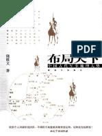 布局天下:中国古代军事地理大势  饶胜文著