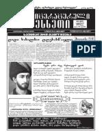 Literaturuli Meskheti_September 2018(237)