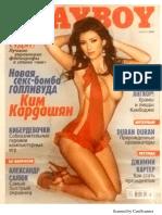 Playboy 2008 rare