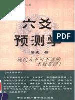 《六爻预测学》黎光.pdf