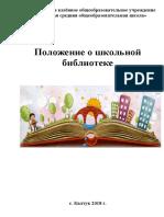 polosheniye