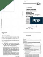 Головкин Г.С. Проектирование Технологических Процессов Изготовления Изделий Из Полимерных Материалов
