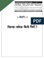 Chinta Shok Kaise Mite Hindi