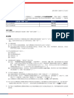 hlb-435-fd-tnc-chi.pdf