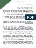 Leyes para no judios Maimonides