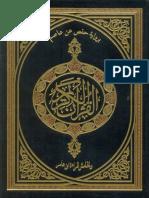 Mushafutsmani.pdf