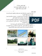 3. السقالة الأنبوبية-1.pdf