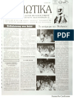 ΔΟΛΙΩΤΙΚΑ Γ΄3μηνο 2008