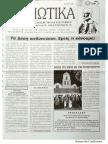 ΔΟΛΙΩΤΙΚΑ Β΄3μηνο 2008