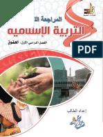 المراجعة النهائية - التربية الإسلامية
