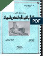 18008270-النظام-الفيودالي.pdf