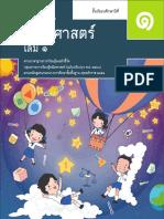 คู่มือครูคณิตศาสร์.pdf