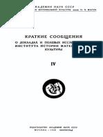КСИИМК, вып. IV, 1940.pdf