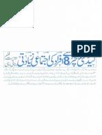 Aurat Par Tashadud |/Woman PunishmenT 7901