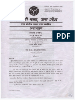 UP INDUST EMP  MODEL STAND ORDER (Ist EMEND),2017.pdf