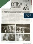 ΔΟΛΙΩΤΙΚΑ Α΄3μηνο 2007