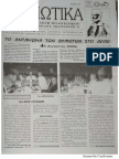 ΔΟΛΙΩΤΙΚΑ Γ΄3μηνο 2005