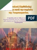 H Anatoliki Ekklisia Kata Tin Tourkokratia