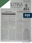 ΔΟΛΙΩΤΙΚΑ Γ΄3μηνο 2004