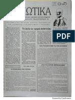 ΔΟΛΙΩΤΙΚΑ Γ΄3μηνο 2003