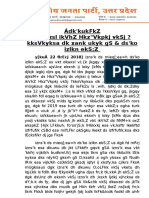 BJP_UP_News_01_______22_sep_2018