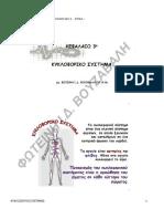 Ανατομία Φυσιολογία ΙΙ Σημειώσεις 1