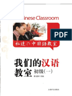 Our Chinese Class Room Vol 1