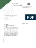 CN104223171A-一种豆渣牛肉丸及其制作工艺-申请号2014103554930