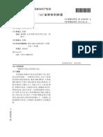CN103300387A-一种糯米牛肉丸及其制作方法-申请号2013102577767.pdf