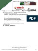 Ananda vikatan magazine (ipad) reviews at ipad quality index.