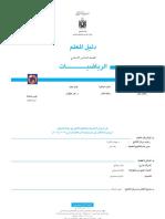 Daleel Math6 Book