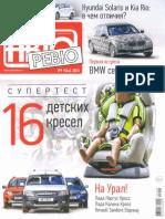 Авторевю_№9_2015
