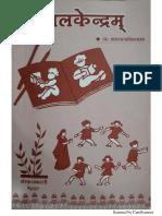 बालकेन्द्रम्  (जयदेव वीरः).pdf