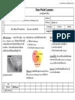 OPL_โย่ง.pdf
