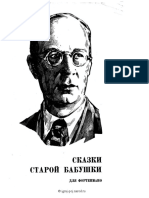 prokofev_skazki_staroj_babushki.pdf