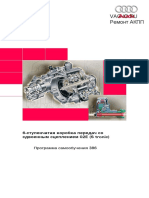02e и S-tronic.pdf