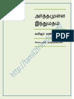Arththamulla Indu Matham.pdf