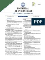 ΦΕΚ Β 4138 Καθορισμός Χρόνου Και Περιεχομένου Άσκησης Για Την Απόκτηση Ιατρικής Ειδικότητας