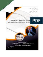 (تأثير الأشعة الناتجة عن أجهزة الموبايل والراوتر على الوستر (الجرذان